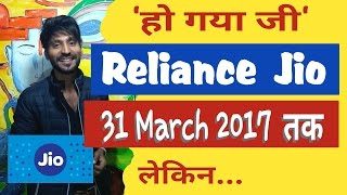 Download HINDI | Reliance Jio offer Extended Till 31 March 2017 but..... Video