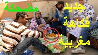 Download جديد فكاهة مغربية مضحكة كوميديا 2018 jadid fokaha maroc dahk Video