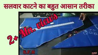 Download नया तरीका:2 मी. कपड़े में घेरदार सेमी पटियाला सलवार/Semi Patiala Salwar in 2mt (Cutting) Part 1 Video