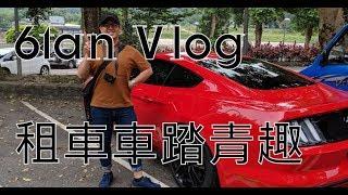 Download 【6tan】租車車踏青趣 Video