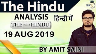Download 19 August 2019 - The Hindu Editorial News Paper Analysis [UPSC/SSC/IBPS] Current Affairs Video