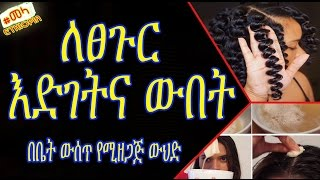 Download ETHIOPIA - አላድግ ላለ ፣ ለሚነቃቀል እና ለአመዳም ፀጉር የቤት ውስጥ ውህድ | Potato for hair growth in Amharic Video