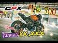 Download GPX MAD 300 รุ่นใหม่จากค่าย GPX ที่แต่งและจัดเต็มที่สุดในไทยตอนนี้!! Video