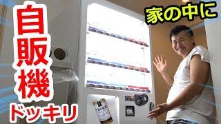 Download 【ドッキリ】人の家に勝手に自動販売機設置してやったwww Video