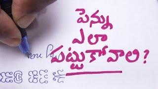 Download PEN ELA PATTUKOVAALI-TELUGU-HOW TO GRIP THE PEN-FOR BEAUTIFUL HAND WRITING Video