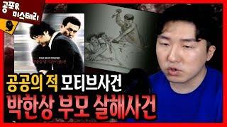 Download 그는 왜 부모를 살해 했을까?? 패륜아 박한성 살인사건 Video