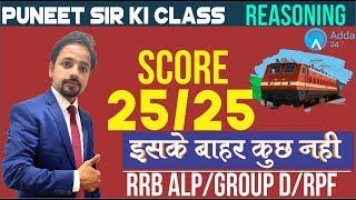 Download GROUP D / RRB ALP/RPF |Score 25/25 Reasoning | Puneet Sir Ki Class | इसके बाहर कुछ नहीं Video