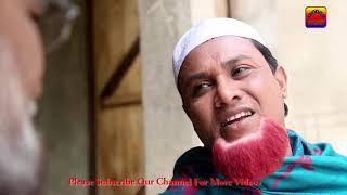 Download Kotai Mia Tera Miar Sylhety Natok Noya Manush কটাই মিয়া তেরা মিয়ার নতুন নাটক নয়া মানুষ Video