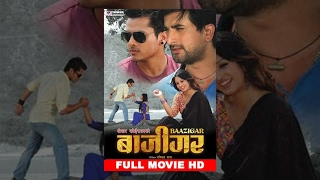 Download New Nepali Movie | BAAZIGAR | बाजिगर | Full Movie | Jeevan Luitel | Anu Shah | HD Video