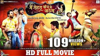 Download Main Sehra Bandh Ke Aaunga | Superhit Full Bhojpuri Movie | Khesari Lal Yadav, Kajal Raghwani Video