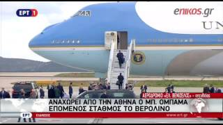 Download Η αναχώρηση του Ομπάμα από την Αθήνα - ΒΙΝΤΕΟ Video