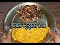 Download च्याख्ला र गुन्द्रुकको अचार गाउँको स्वादमा यसरी बनाउनुहोस् || Chyakhla and Gundruk ko Achar |Gundruk Video