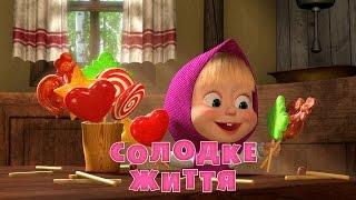 Download Маша та Ведмідь: Солодке життя (33 серiя) Masha and the Bear Video