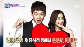 Download 역대급 철통보안 비♥김태희, '007' 결혼식 Video