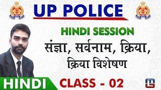 Download Hindi Session   संज्ञा   सर्वनाम   क्रिया   क्रिया विशेषण   UP Police कांस्टेबल भर्ती   Class - 02 Video