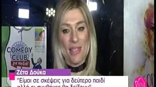 Download Ζέτα Δούκα: «Θα θέλαμε δεύτερο παιδί αλλά στην Ελλάδα του σήμερα τα βγάζουμε δύσκολα πέρα» Video