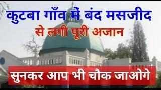 Download बंद मस्जिद से हुई पूरी फज़्र की अजान , सुन के आप भी चौक जाओगे Video