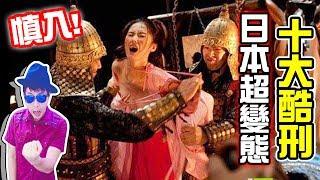 Download 🔴墨名奇妙#20 警告!請小心觀賞!對女人超殘忍!日本古代十大酷刑!🔥不是鬧館長的那位墨鏡哥出品# Video