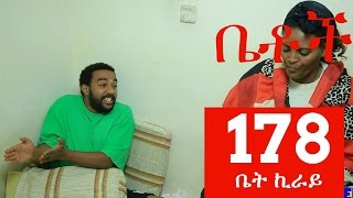 "Download Betoch Comedy Drama ""ቤት ኪራይ"" - Part 178 Video"
