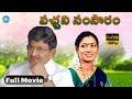 Download Pachani Samsaram Full Movie | Krishna, Aamani | Tammareddy Bharadwaja | Vidya Sagar Video
