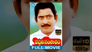 Download Pachani Samsaram Full Movie | Krishna, Aamani | Tammareddy Bharadwaja | Vidya Sagar Video