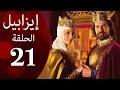 Download مسلسل ايزابيل - الحلقة الحادية والعشرون بطولة Michelle jenner ملكة اسبانية - Isabel Eps 21 Video