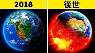 Download 10億年後に地球はどうなっているのでしょうか? Video