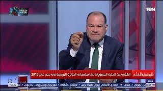 Download أسرار خطيرة تكشف تورط تركيا في تفجير الطائرة الروسية على الأراضي المصرية عام 2015 Video