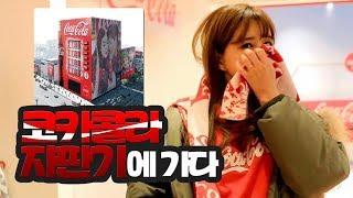 Download 김이브님♥탄산장인의 오랜만에 홍대 나들이! Video