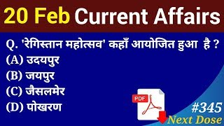 Download Next Dose #345 | 20 February 2019 Current Affairs | Daily Current Affairs | Current Affairs In Hindi Video