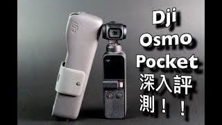 Download 無憾!Dji Osmo pocket 抵玩!【4K】大評測!!(#粵語) Video