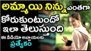 Download How to Know if a Girl Likes You in Telugu Video