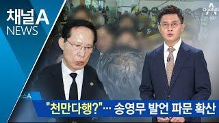 "Download ""천만다행?""…송영무의 '불편한 대화' 파문 확산 Video"