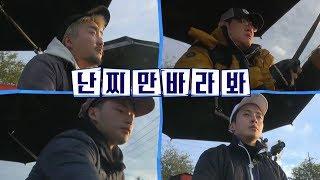 Download 난 찌만 바라봐♬ 사람인가? 절대 꿈쩍도안함 |도시어부 59회 Video
