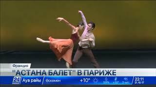 Download Труппа театра «Астана Балет» выступила в Париже Video