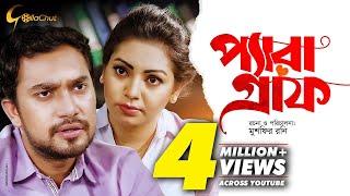 Download Paragraph | প্যারা-গ্রাফ | Bangla Natok 2018 | Ft Farhan Ahmed Jovan & Prova Video