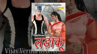 Download Ladaku    लड़ाकू    Vijay Varma, Neetu Verma    Haryanvi Full Movies New 2017 Video