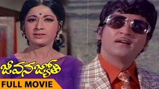 Download Jeevana Jyothi Telugu Full Length Movie || Shobhan Babu, Vanisree, K Viswanath Video