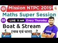 Download 11:00 AM - Mission RRB NTPC 2019 | Maths Super Session by Sahil Sir | Boat & Stream | Day #9 Video