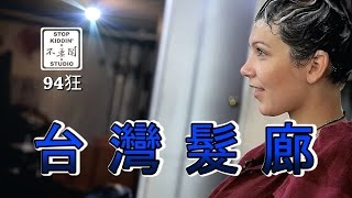 Download 老外體驗台灣髮廊洗頭有多狂: Best Hair Washing Experience Is In Taiwan? Video