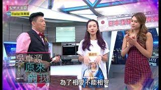Download 日本頂級和牛饗宴 20180614 型男大主廚 X Footer除臭襪 Video