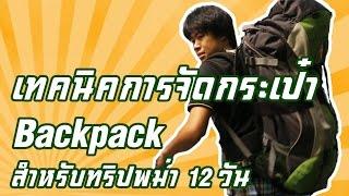 Download เทคนิคการจัดกระเป๋า Backpack สำหรับทริปเมียนมาร์ 12 วัน สไตล์ BankLT Video