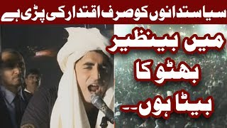 Download Benazir Bhutto Ka Beta Hou Jeet Ka Jaou Ga - Bilawal Bhutto Speech Video