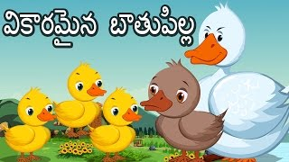 Download 🐦The Ugly Duckling Full Story Telugu FairyTale | వికారమైన బాతుపిల్ల | తెలుగు అద్బుతమైన కథలు Video