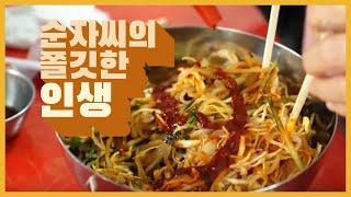 Download [휴먼터치人] 순자씨의 쫄깃한 인생 (2018.04.18,수) Video