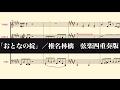 Download 「おとなの掟」/椎名林檎 弦楽四重奏版 TBS火曜ドラマ「カルテット」主題歌 【楽譜】 Video