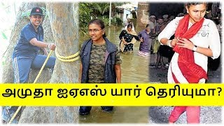 Download அமுதா ஐஏஎஸ் பற்றி பலரும் அறியாத 10 உண்மைகள் | Tamil Glitz Video