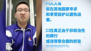 Download Chang Liu, China, reading article 14 of the Universal Declaration of Human Rights Video