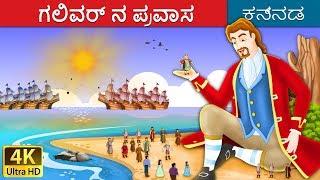 Tenali Raman stories in Kannada | Moral Stories for kids
