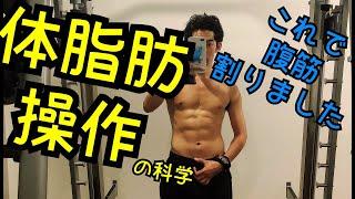 Download ★人生を変える体脂肪率操作の科学 Video